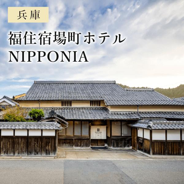 福住宿場町ホテル NIPPONIA