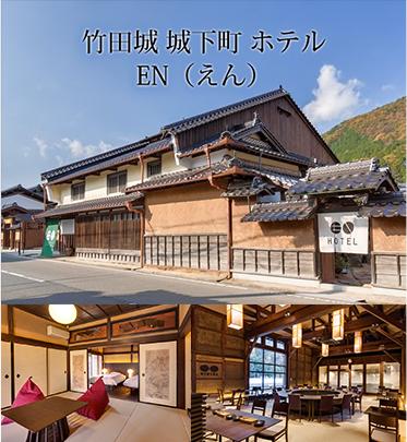 竹田城 城下町ホテル EN(えん)