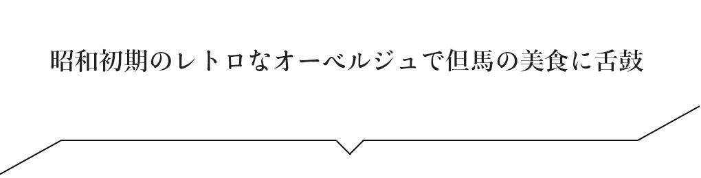 昭和初期のレトロなオーベルジュで但馬の美食に舌鼓