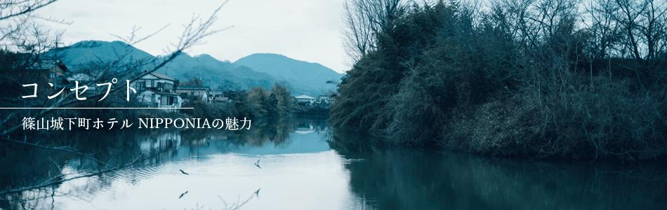 コンセプト   篠山城下町ホテル NIPPONIAの魅力