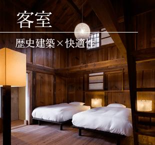 客室   歴史建築×快適性