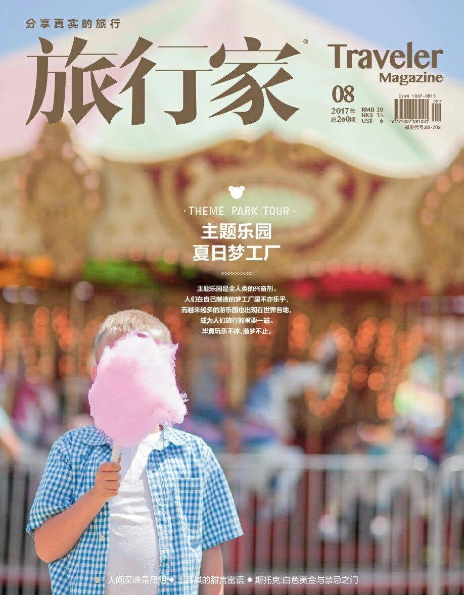 中国語情報誌