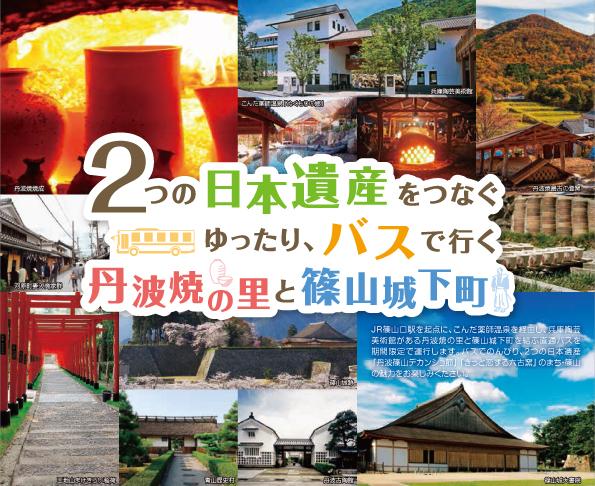 篠山城下町と丹波焼の里をつなぐ直通バス運行案内
