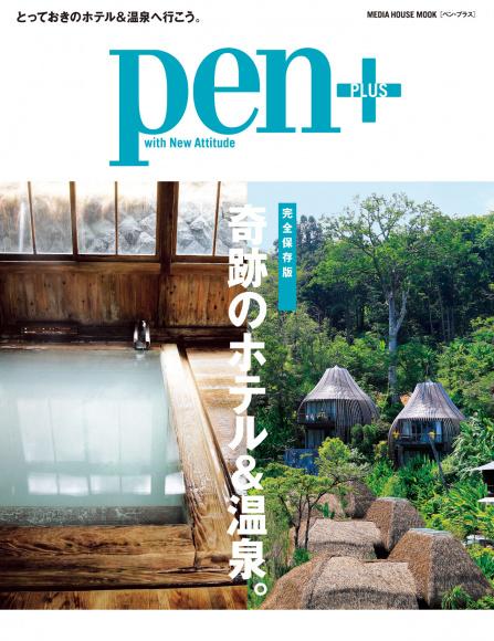 雑誌Pen+の最新号